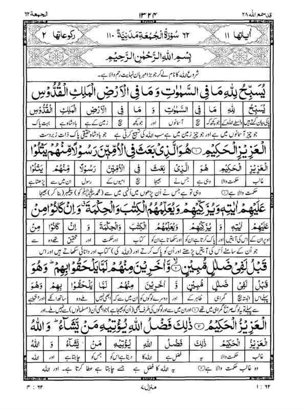 Quran word to word (لفظ بہ لفظ) Urdu Translation (Tarjuma Faiq-ul