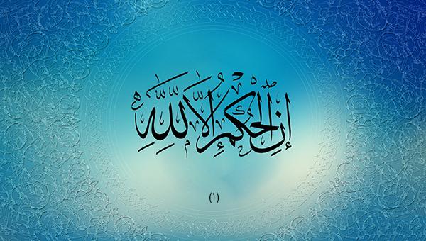 inil-hukmu-illa-lillah_verse-12.40