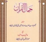 jamal-al-quran