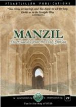 manzil-aayat-duas-quran