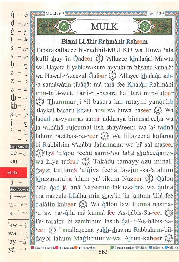 quran-juz-para-sipara-with-english-pdf-translation-meaning-tajweed-transliteration-for-hifz-15-line