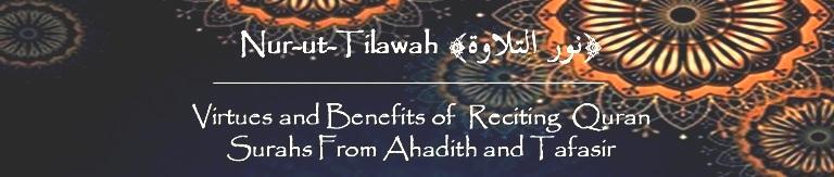 nur-ut-tilawah-virtues-benefits-quran-surahs