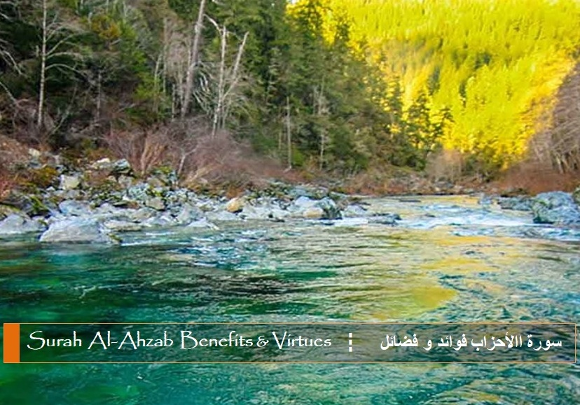 virtues-benefits-surah-al-ahzab