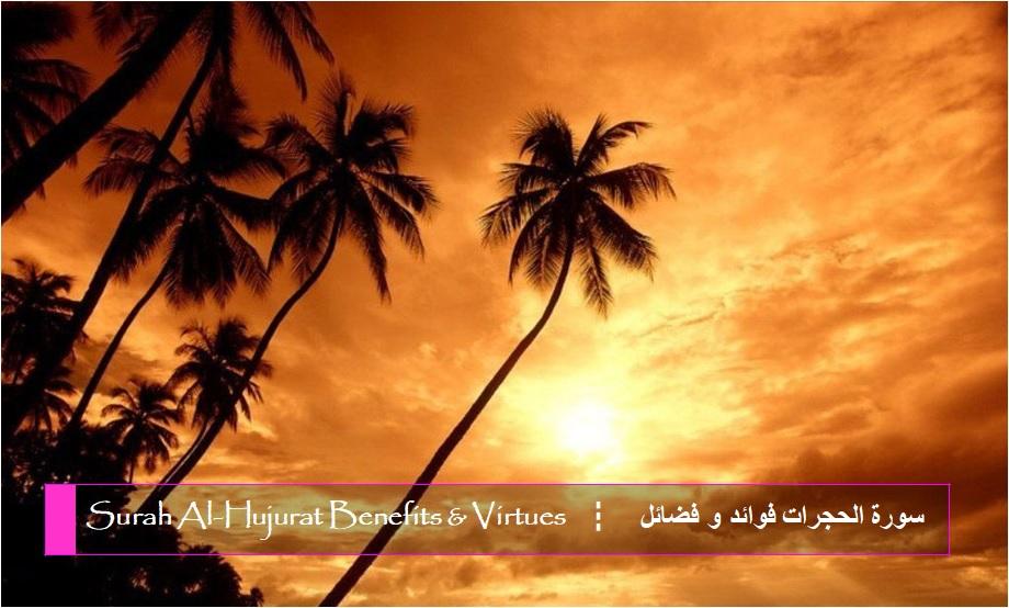virtues-benefits-surah-al-hujurat