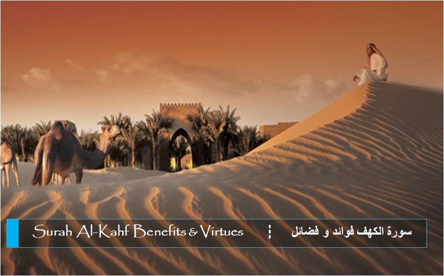 virtues-benefits-surah-al-kahf