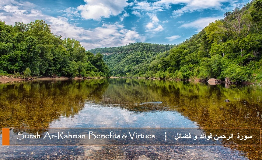 virtues-benefits-surah-ar-rahman