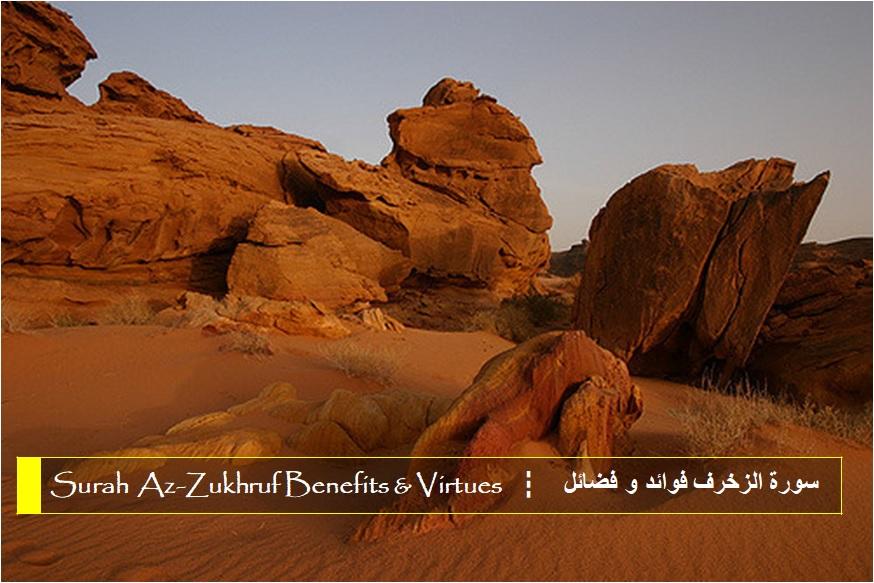 Benefits and Virtues of Surah 43 Az-Zukhruf – ﴾ بسم الله
