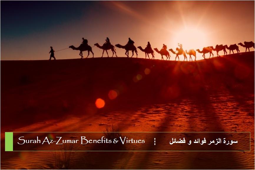 virtues-benefits-surah-az-zumar
