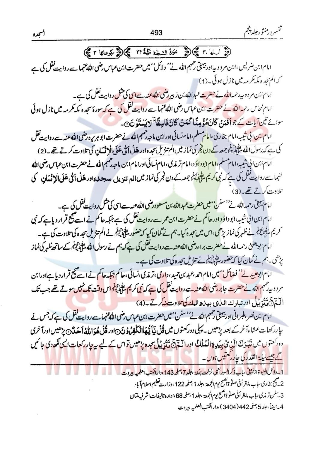80 Quranic Words Urdu Pdf