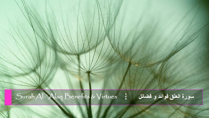 Surah al alaq pdf