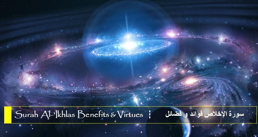 virtues-benefits-surah-al-ikhlas