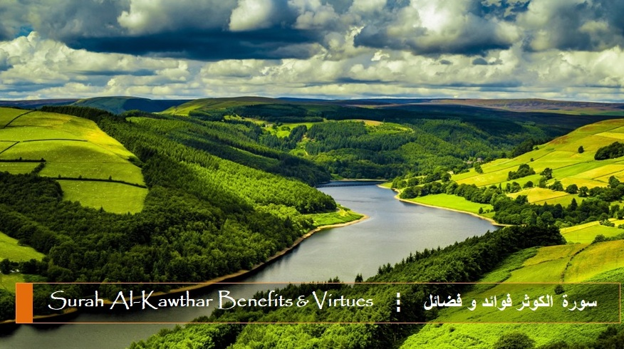 virtues-benefits-surah-al-kawthar