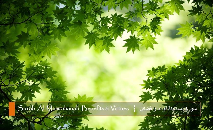 virtues-benefits-surah-al-mumtahanah