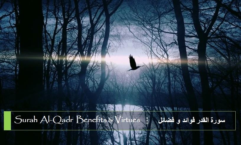 virtues-benefits-surah-al-qadr