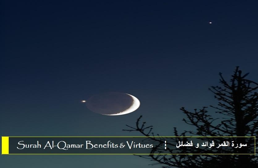 virtues-benefits-surah-al-qamar
