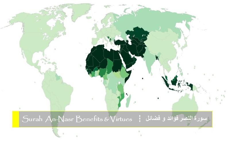 virtues-benefits-surah-an-nasr