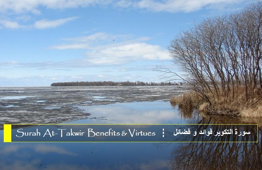 virtues-benefits-surah-at-takwir
