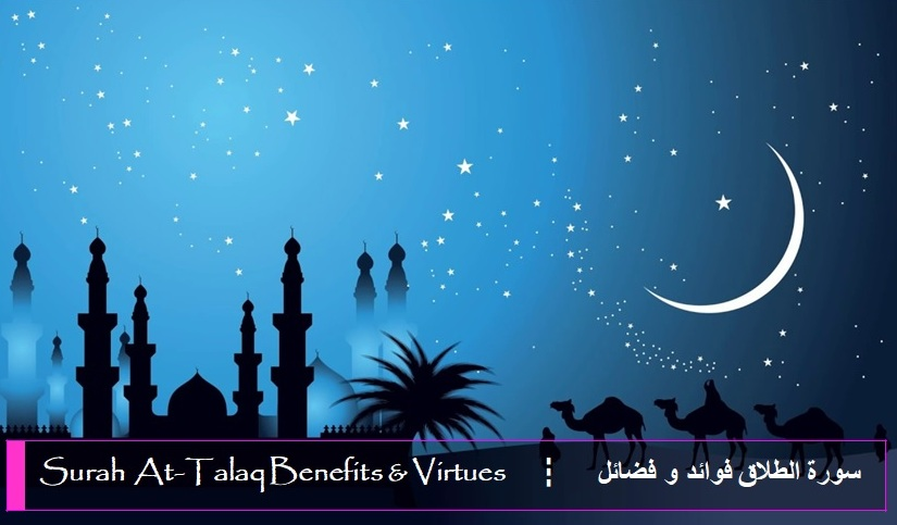 virtues-benefits-surah-at-talaq