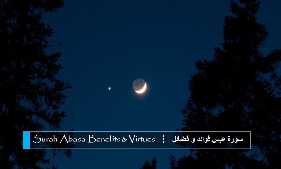 virtues-benefits-surah-abasa