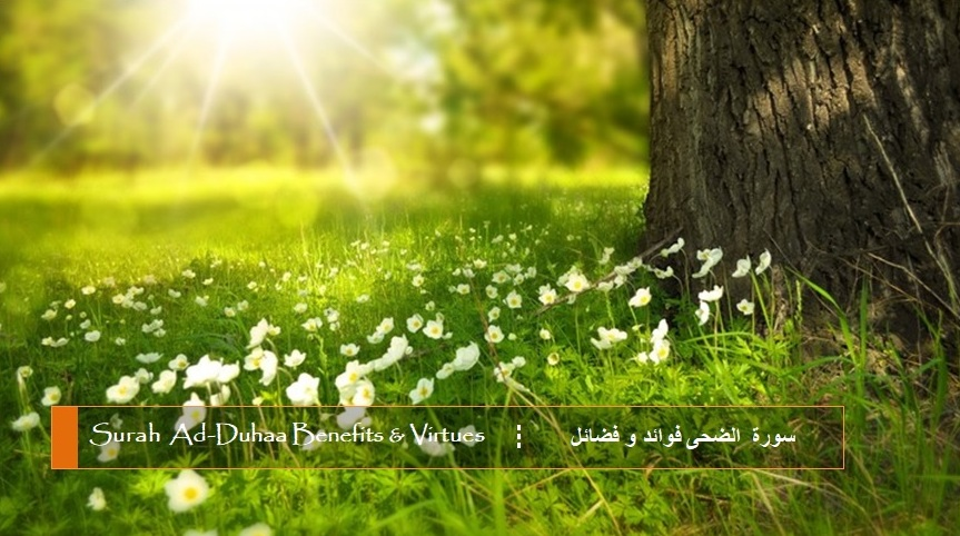 virtues-benefits-surah-ad-dhuha
