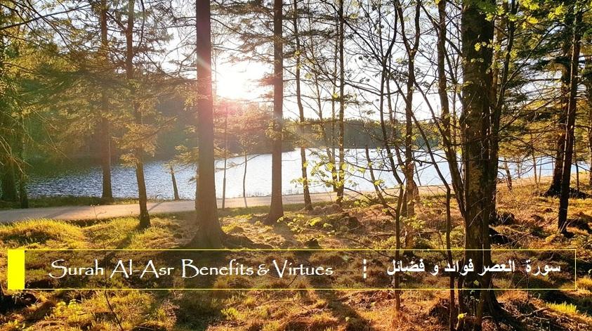 virtues-benefits-surah-al-asr