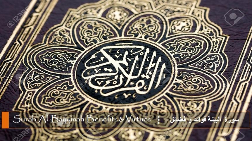 virtues-benefits-surah-al-bayyinah