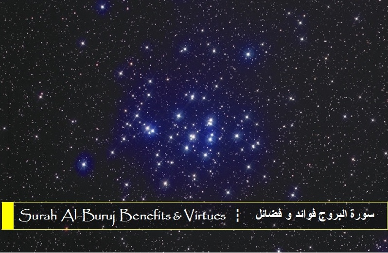 virtues-benefits-surah-al-buruj