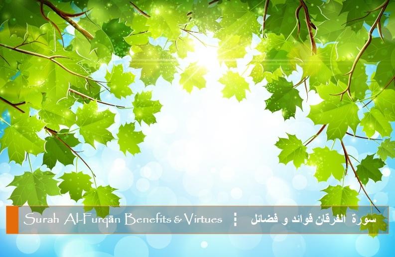 virtues-benefits-surah-al-furqan