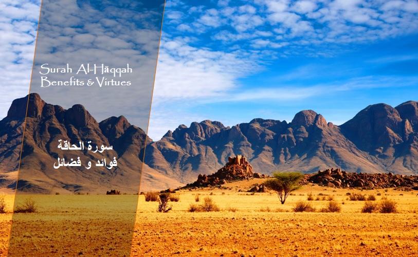 virtues-benefits-surah-al-haqqah