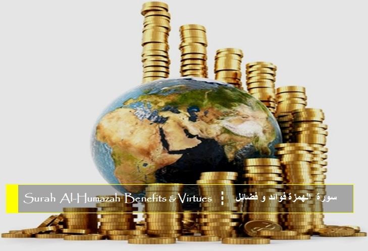 virtues-benefits-surah-al-humazah