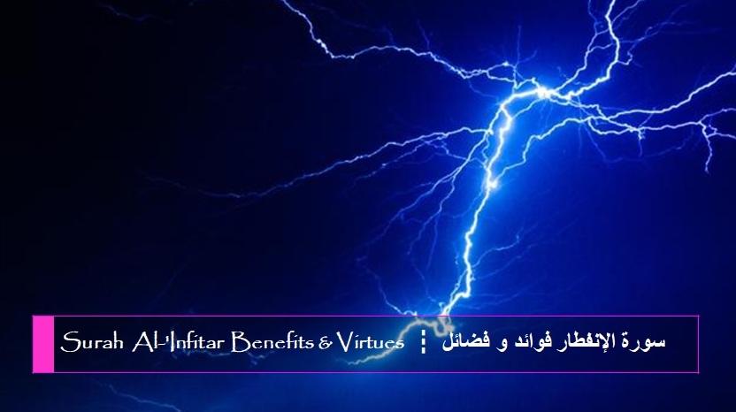 virtues-benefits-surah-al-infitar