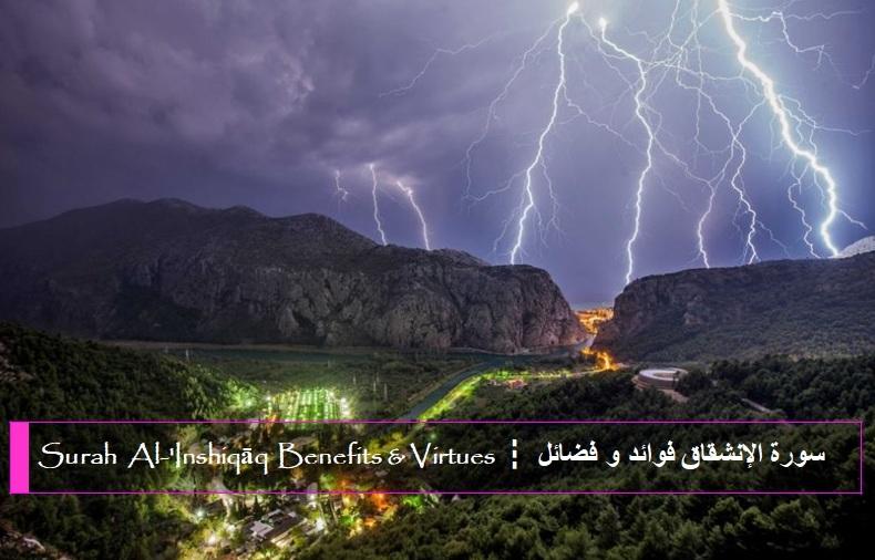 virtues-benefits-surah-al-inshiqaq