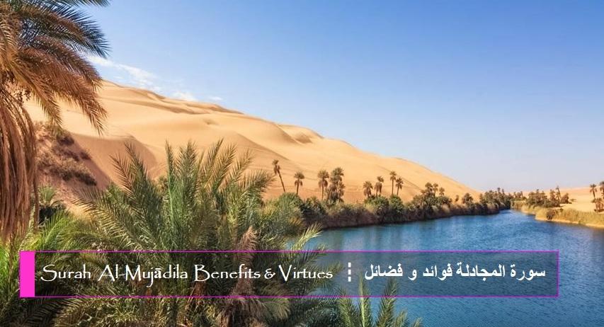 virtues-benefits-surah-al-mujadila