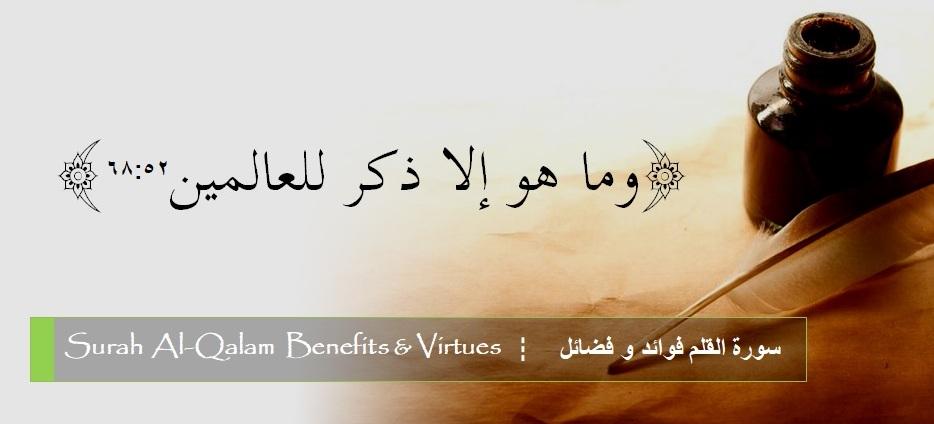 Surah qalam last 2 ayat benefits