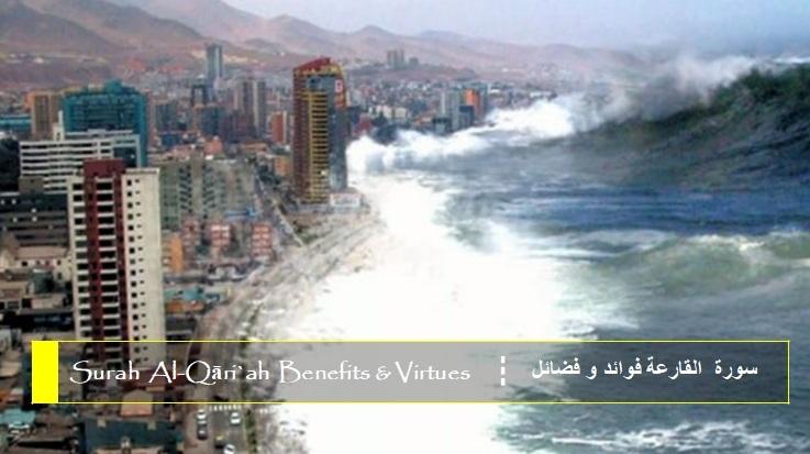 virtues-benefits-surah-al-qariah