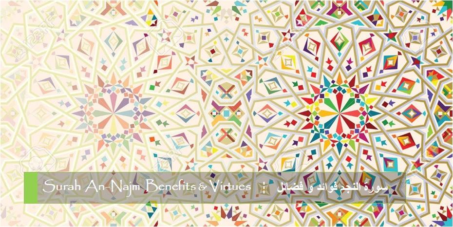 Benefits and Virtues of Surah 53 An-Najm – ﴾ بسم الله الرحمن