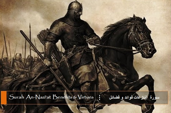 virtues-benefits-surah-an-naziat