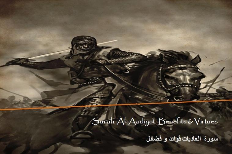 virtues-benefits-surah-at-adiyat