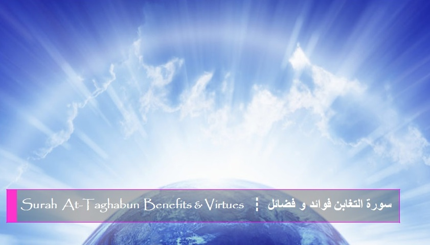 virtues-benefits-surah-at-taghabun