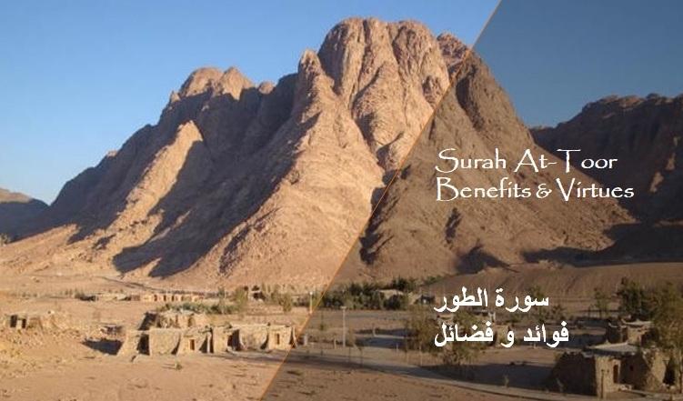 virtues-benefits-surah-at-tuur