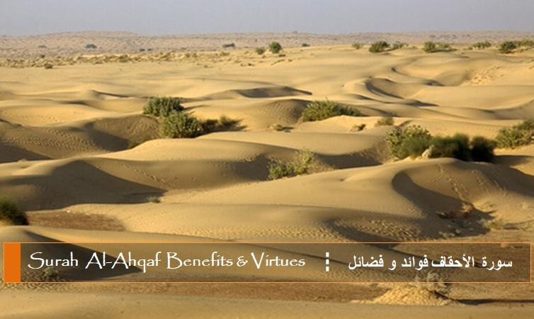 virtues-benefits-surah-al-ahqaf