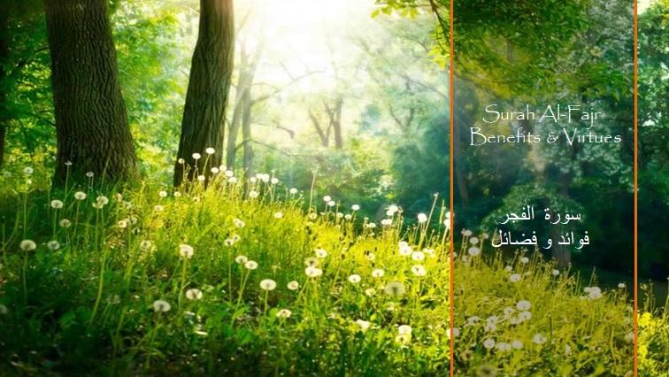virtues-benefits-surah-al-fajr