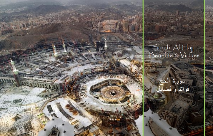 virtues-benefits-surah-al-hajj