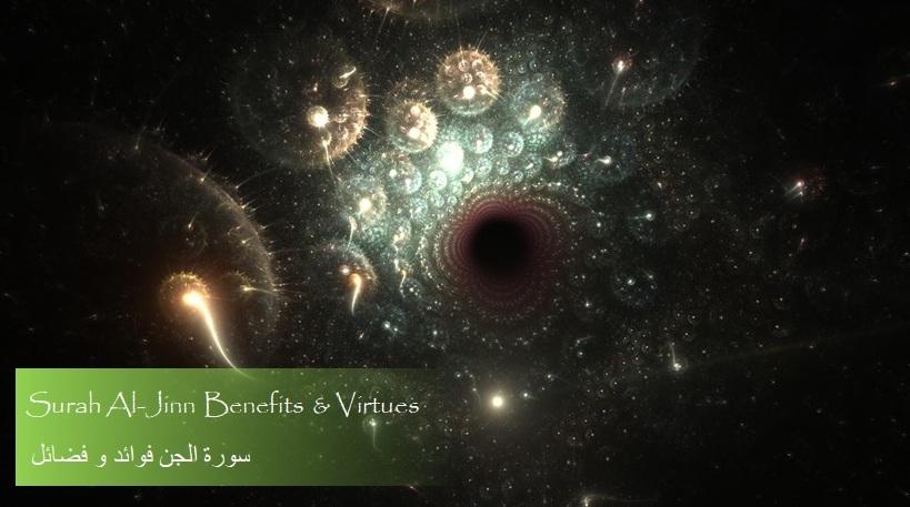 Benefits and Virtues of Surah 72 Al-Jinn – ﴾ بسم الله الرحمن الرحيم ﴿