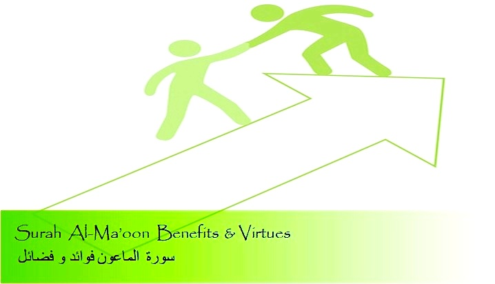 virtues-benefits-surah-al-maoon