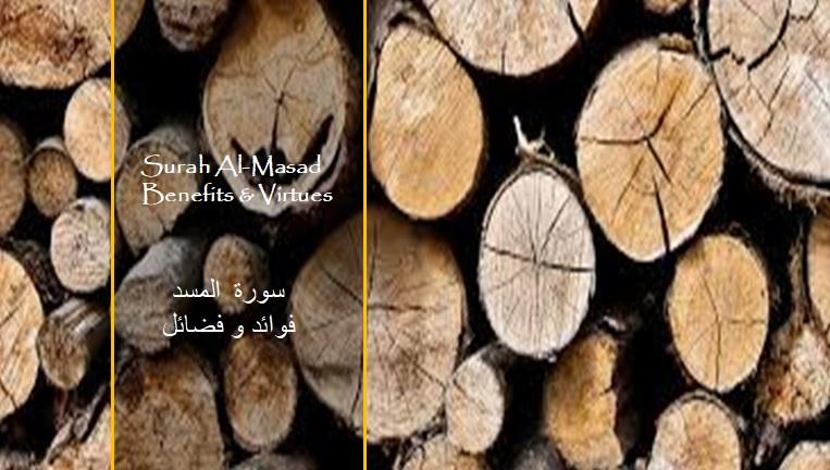 virtues-benefits-surah-al-masad