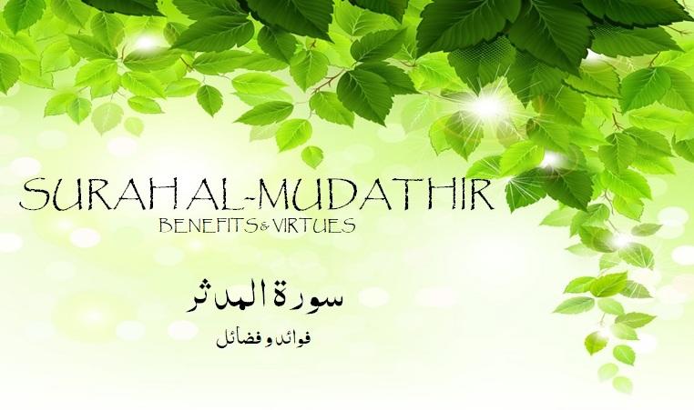 Benefits and Virtues of Surah 74 Al-Muddathir – ﴾ بسم الله