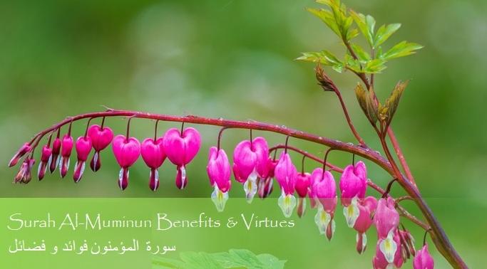 virtues-benefits-surah-al-muminun