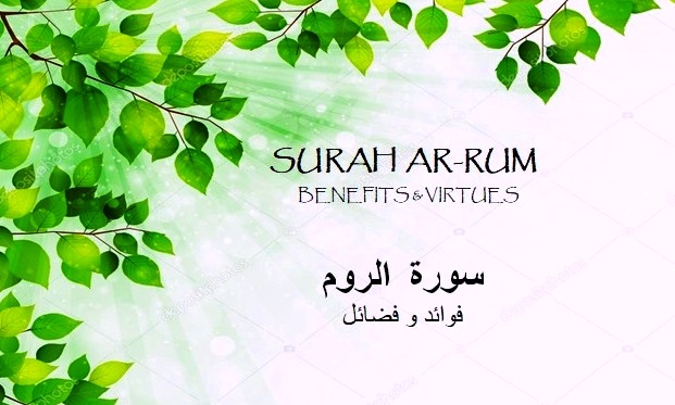 virtues-benefits-surah-ar-rum