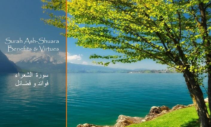 virtues-benefits-surah-ash-shuara